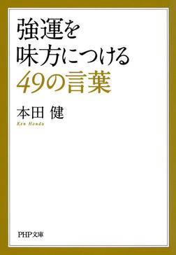 強運を味方につける49の言葉-電子書籍