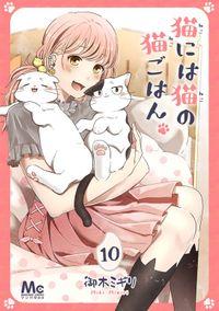 猫には猫の猫ごはん。 10