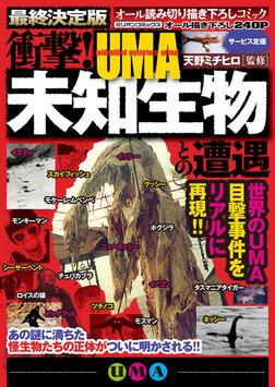 衝撃! 未知生物―UMA―との遭遇-電子書籍