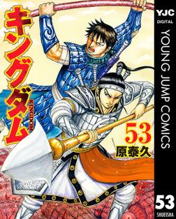 キングダム 53-電子書籍