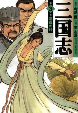 三国志 3-電子書籍