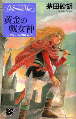 黄金の戦女神 デルフィニア戦記2-電子書籍