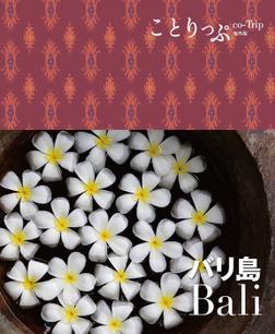ことりっぷ海外版 バリ島-電子書籍