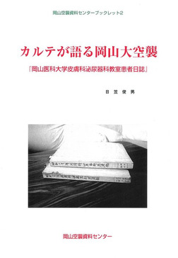カルテが語る岡山大空襲-岡山医科大学皮膚科泌尿器科教室患者日誌--電子書籍