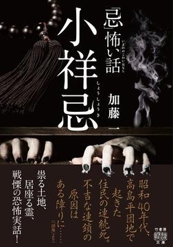 「忌」怖い話 小祥忌-電子書籍