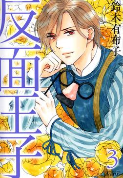反面王子 3巻-電子書籍