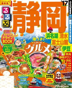 るるぶ静岡 浜名湖 清水 富士山麓 伊豆'17-電子書籍