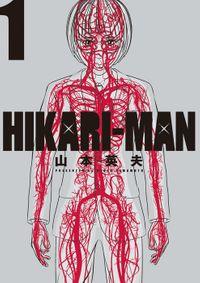 HIKARI-MAN(1)【期間限定 無料お試し版】