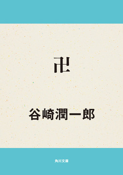卍-電子書籍