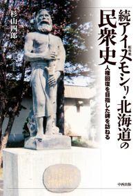 続アイヌモシリ・北海道の民衆史 人権回復を目指した碑を訪ねる