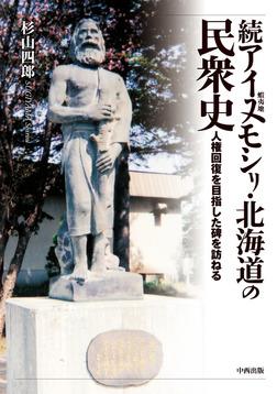 続アイヌモシリ・北海道の民衆史 人権回復を目指した碑を訪ねる-電子書籍