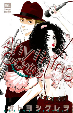 Anything Goes〈Sugar&Spice16〉-電子書籍