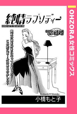 純情ラプソディー 【単話売】-電子書籍
