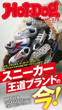 Hot-Dog PRESS (ホットドッグプレス) no.278 スニーカー王道ブランドの今!