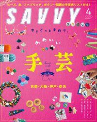 SAVVY 2021年4月号 電子版