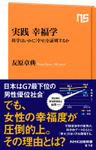 NHK出版新書(NHK出版新書)