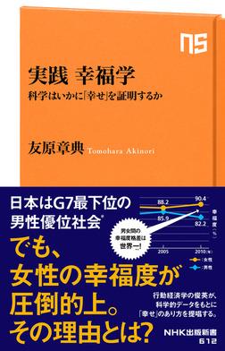 実践 幸福学 科学はいかに「幸せ」を証明するか-電子書籍