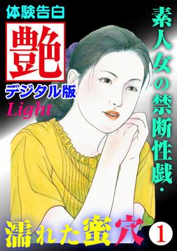 【体験告白】素人女の禁断性戯・濡れた蜜穴01-電子書籍