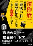 「日本を代表する名監督の映画になった原作を合本で読む!」シリーズ(角川文庫)