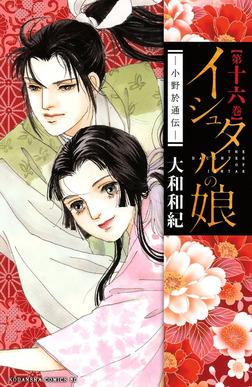 イシュタルの娘~小野於通伝~(16)-電子書籍