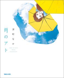 雨のアト-電子書籍