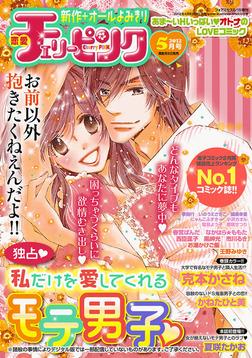 恋愛チェリーピンク 2012年5月号-電子書籍