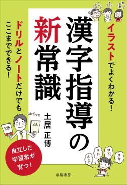 イラストでよくわかる! 漢字指導の新常識-電子書籍