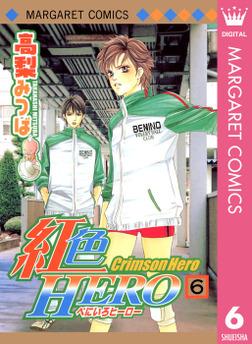 紅色HERO 6-電子書籍