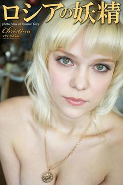 ロシアの妖精 Christina 写真集-電子書籍