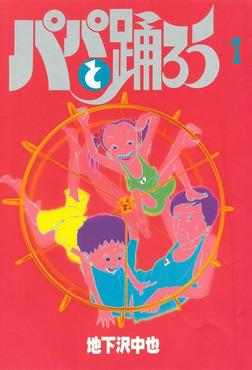 パパと踊ろう(1)-電子書籍