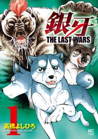銀牙~THE LAST WARS~ 1
