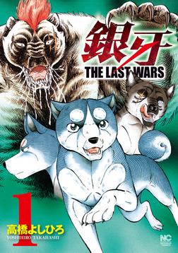 銀牙~THE LAST WARS~ 1-電子書籍