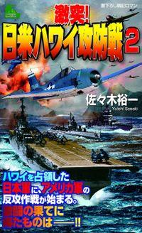 激突!日米ハワイ攻防戦(2)