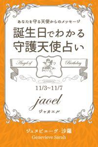 11月3日~11月7日生まれ あなたを守る天使からのメッセージ 誕生日でわかる守護天使占い