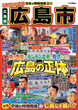 日本の特別地域 特別編集31 これでいいのか 広島県 広島市-電子書籍