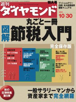 週刊ダイヤモンド 04年10月30日号-電子書籍