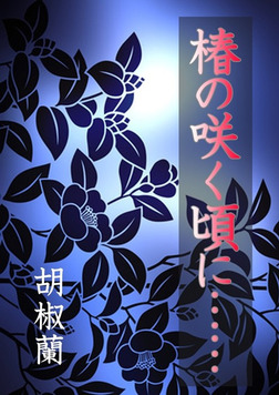 椿の咲く頃に……-電子書籍