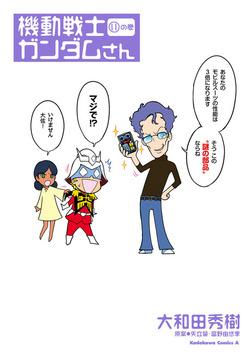 機動戦士ガンダムさん (11)の巻-電子書籍