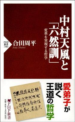 中村天風と「六然訓」 変革を実現する哲学-電子書籍