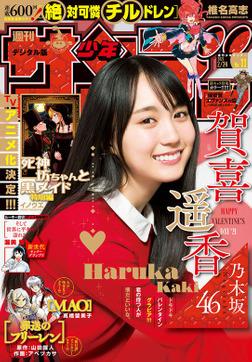 週刊少年サンデー 2021年11号(2021年2月10日発売)-電子書籍
