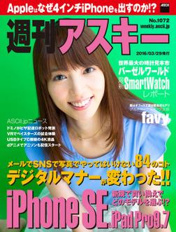 週刊アスキー No.1072 (2016年3月29日発行)-電子書籍
