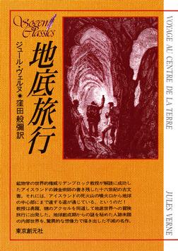 地底旅行-電子書籍