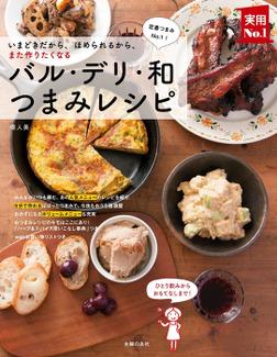 バル・デリ・和つまみレシピ-電子書籍