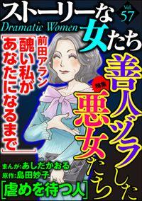 ストーリーな女たち善人ヅラした悪女たち Vol.57