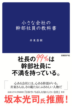 小さな会社の幹部社員の教科書-電子書籍