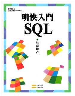 明快入門 SQL-電子書籍