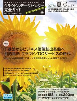 クラウド&データセンター完全ガイド 2017年夏号-電子書籍