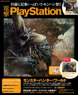 電撃PlayStation Vol.655 【プロダクトコード付き】-電子書籍