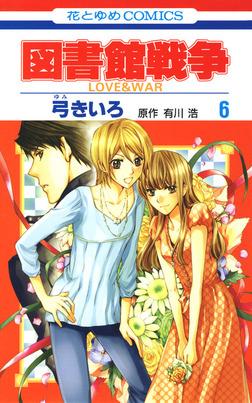 図書館戦争 LOVE&WAR 6巻-電子書籍