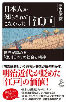 日本人が知らされてこなかった「江戸」 世界が認める「徳川日本」の社会と精神-電子書籍